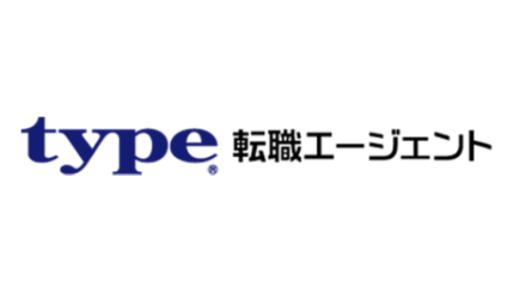 【最新版】type転職エージェントの評判・口コミを転職者成功者が徹底解説