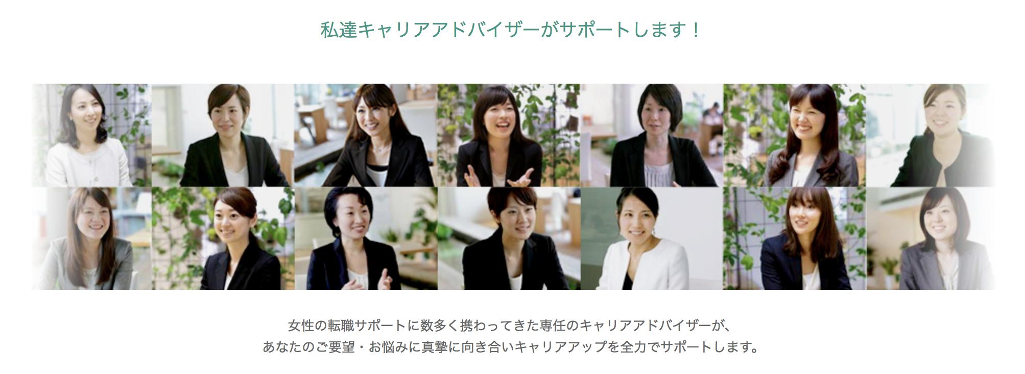 パソナキャリアの女性の転職のサポート体制