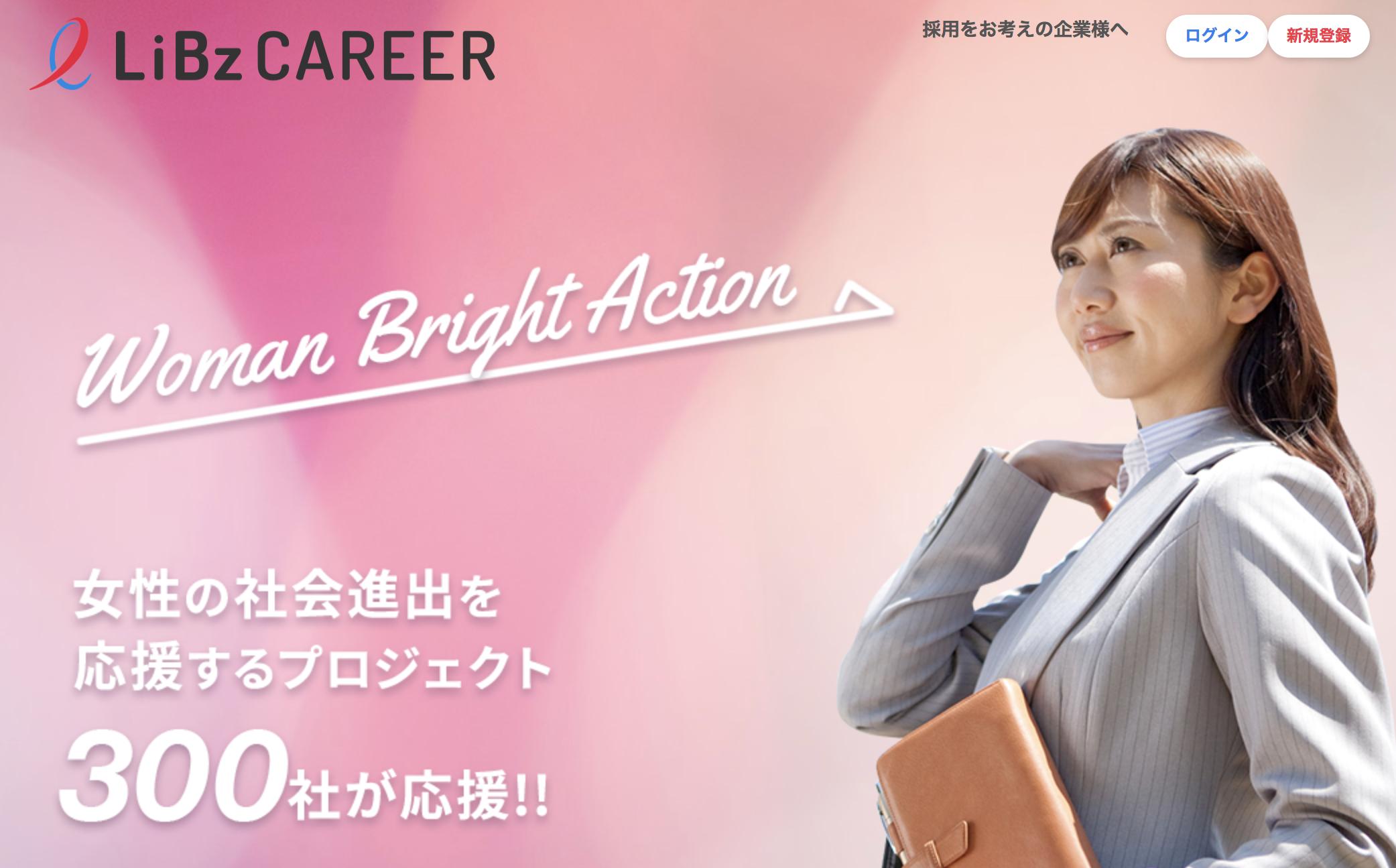 リブズキャリアのWoman Bright Action