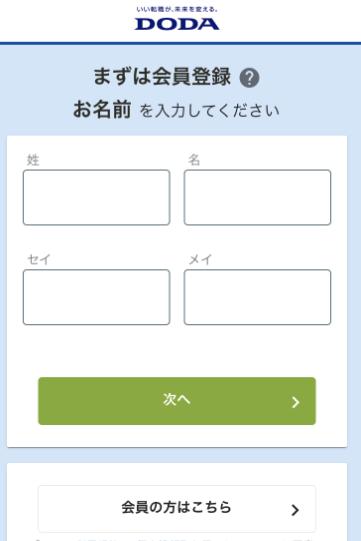 DODAの登録方法