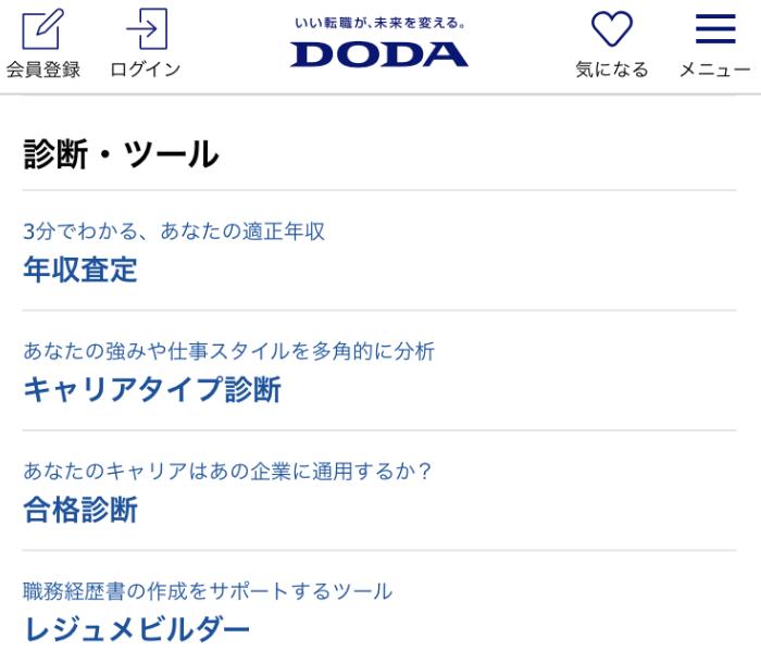 DODAの転職支援ツール
