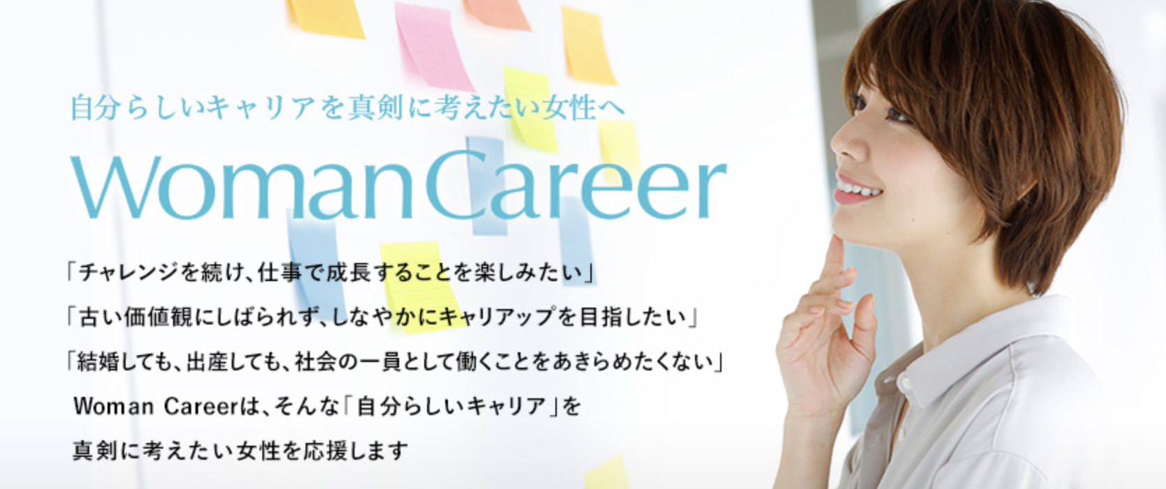 DODAのWoman Career