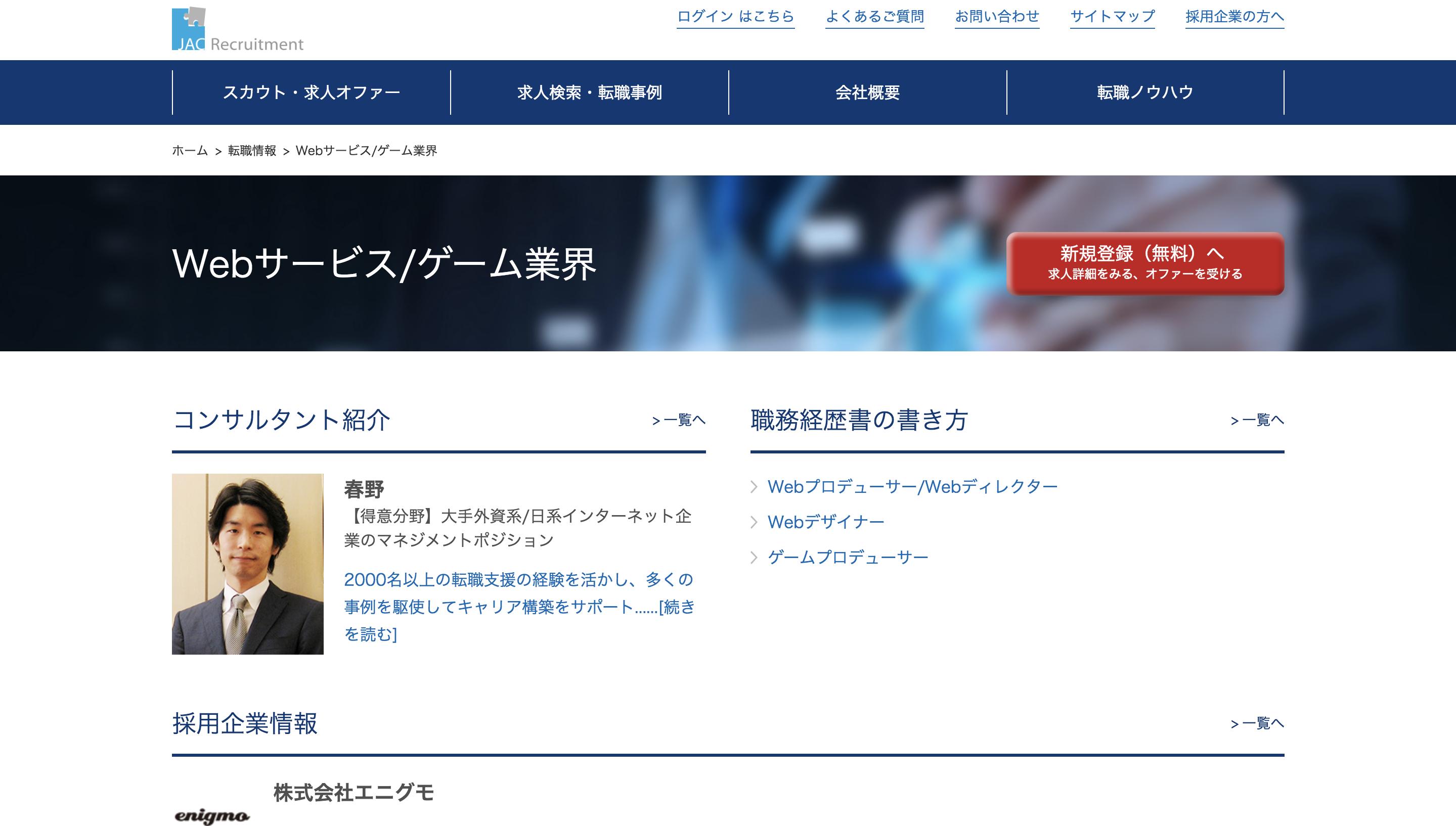 JACリクルートメントのWeb・ゲーム業界への転職専用ページ