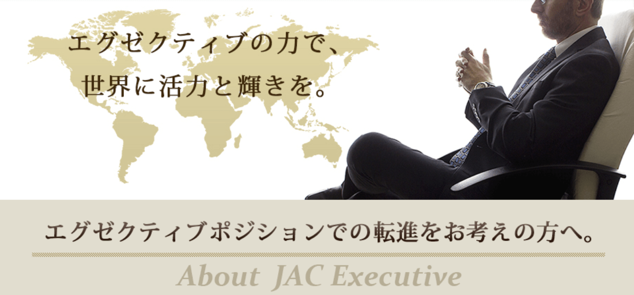 JACリクルートメントのJAC Exective