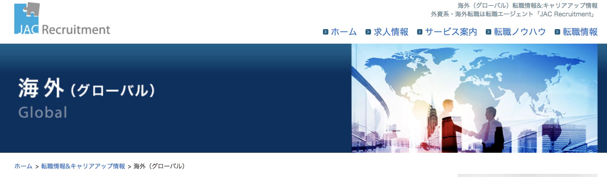 JACリクルートメントの海外転職専用ページ