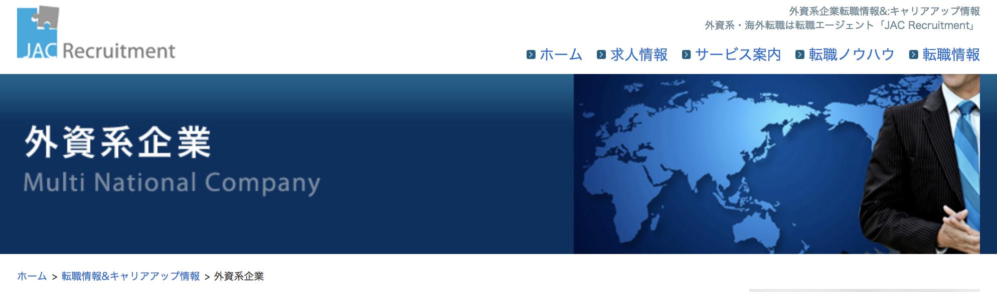 JACリクルートメントのガイア畏敬企業への転職専用ページ