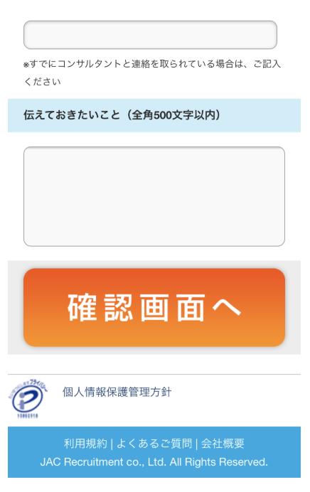 JACリクルートメントの登録方法