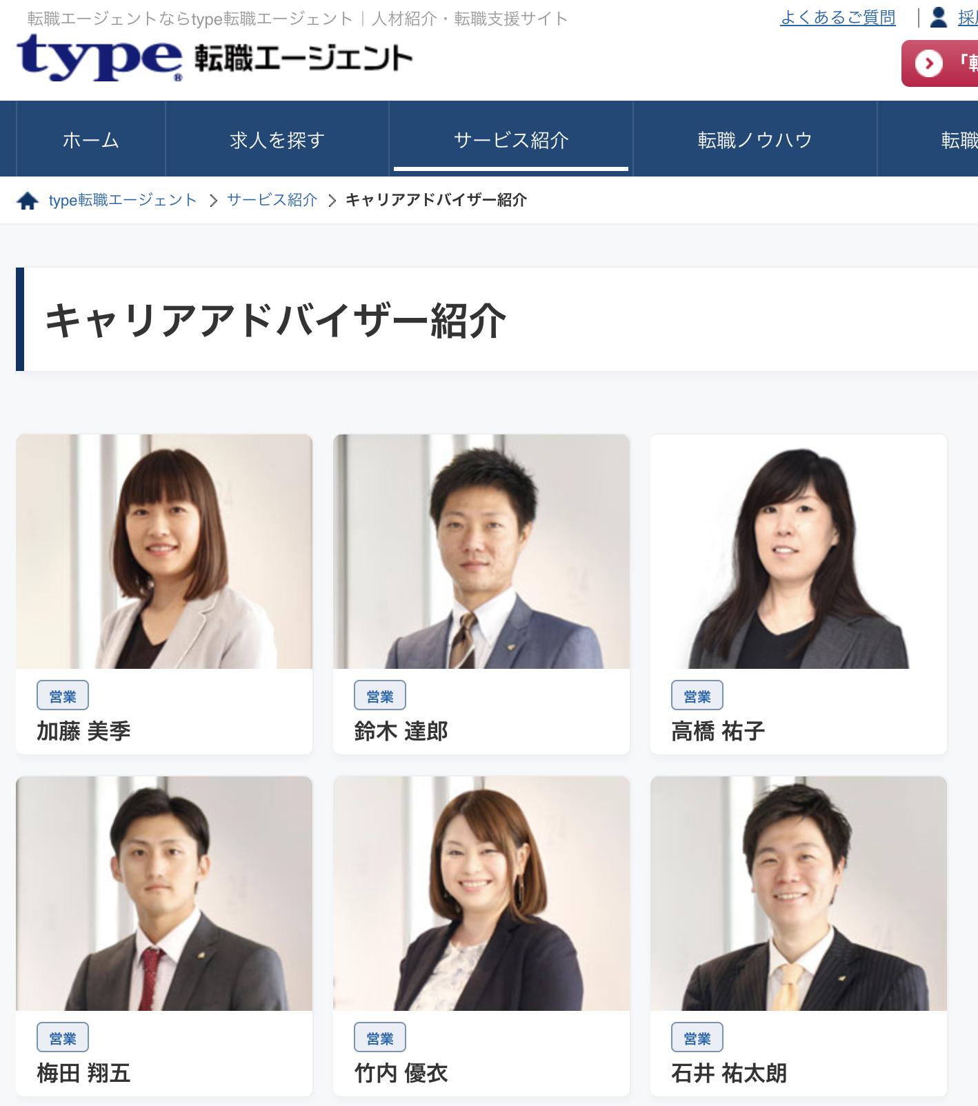 type転職エージェントの営業の転職専任のキャリアアドバイザー