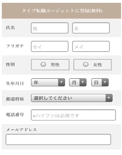 type転職エージェントの登録方法