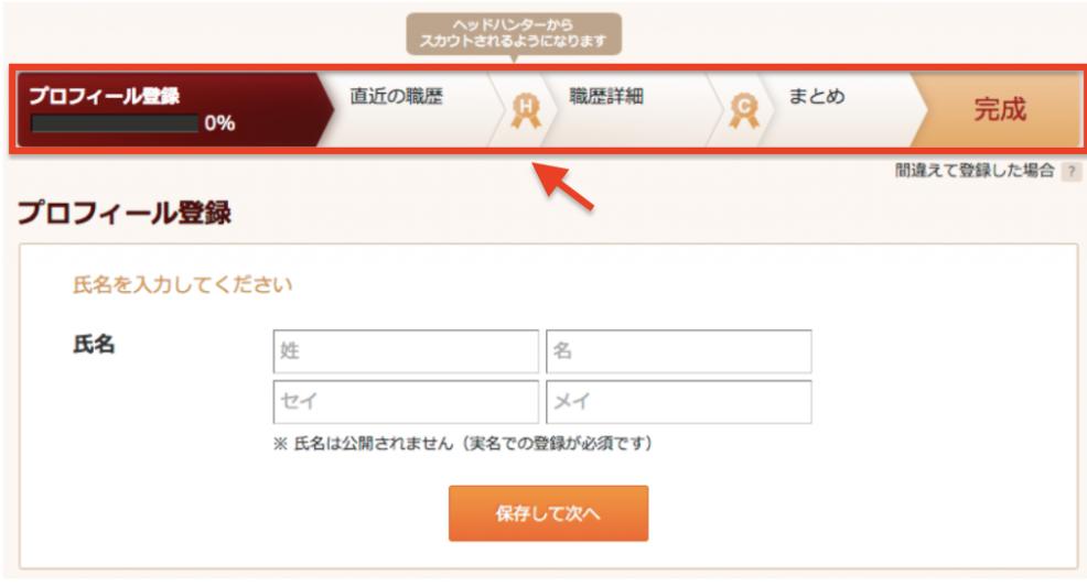 ビズリーチの登録方法