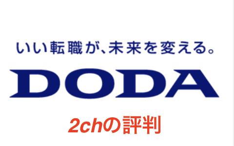 【doda】の2chの評判ってどうなの?2chの書き込みを徹底比較!