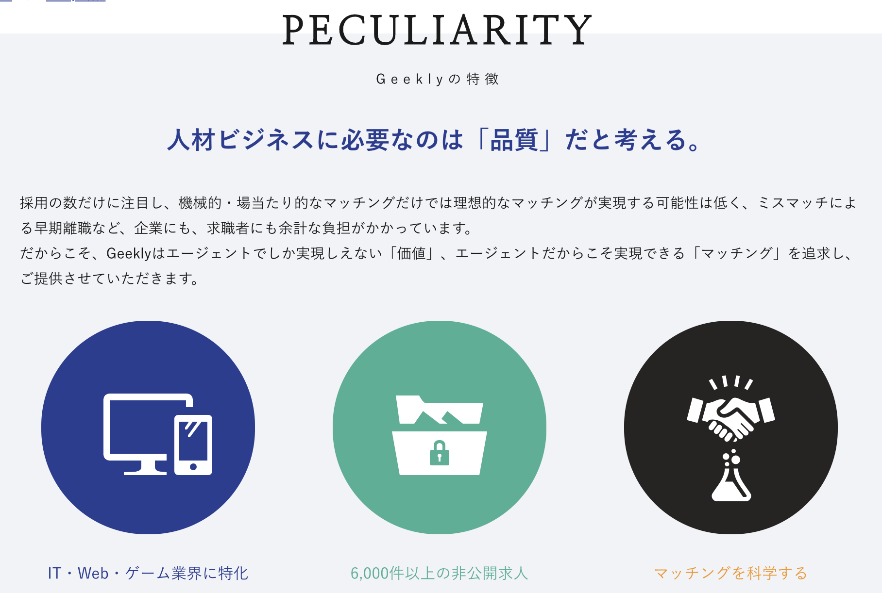 GEEKLYの説明