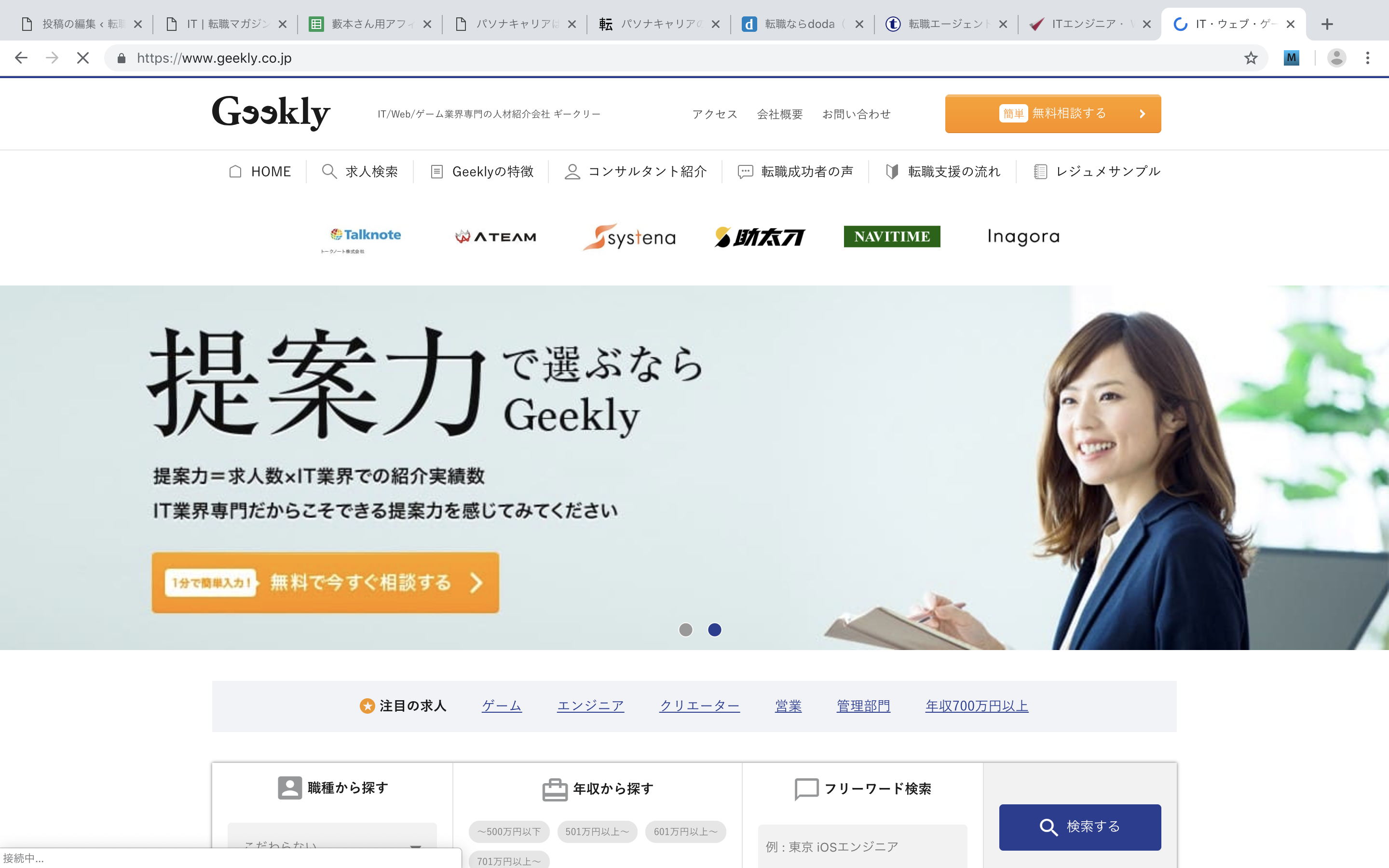 GEEKLYのロゴ