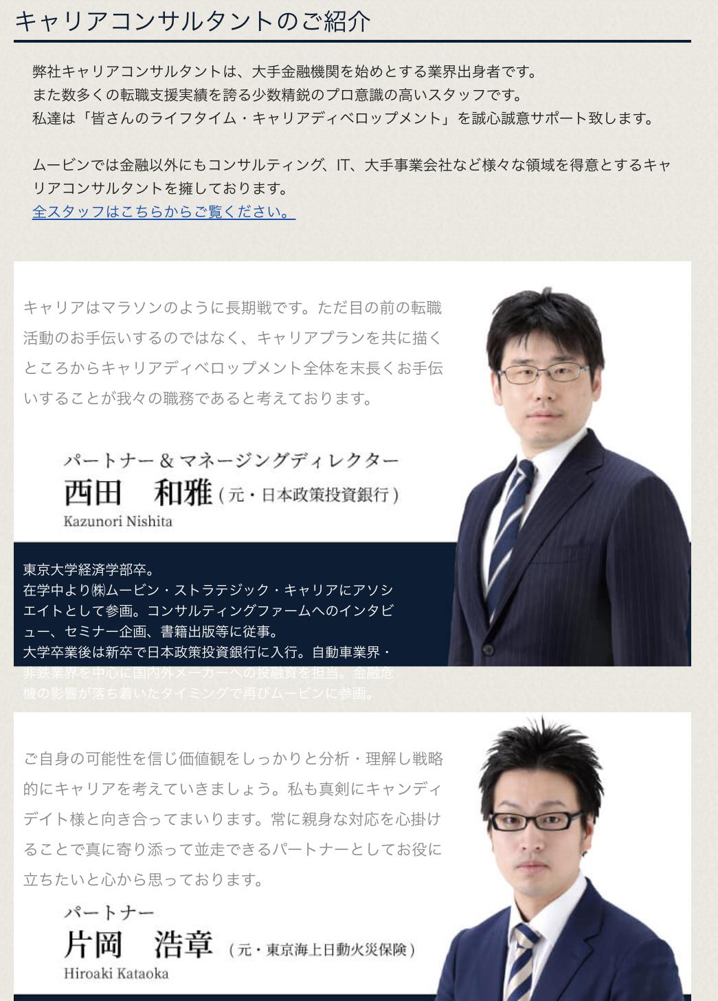 ムービンストラテジックキャリア ファンド・M&A 金融転職のキャリアコンサルタント