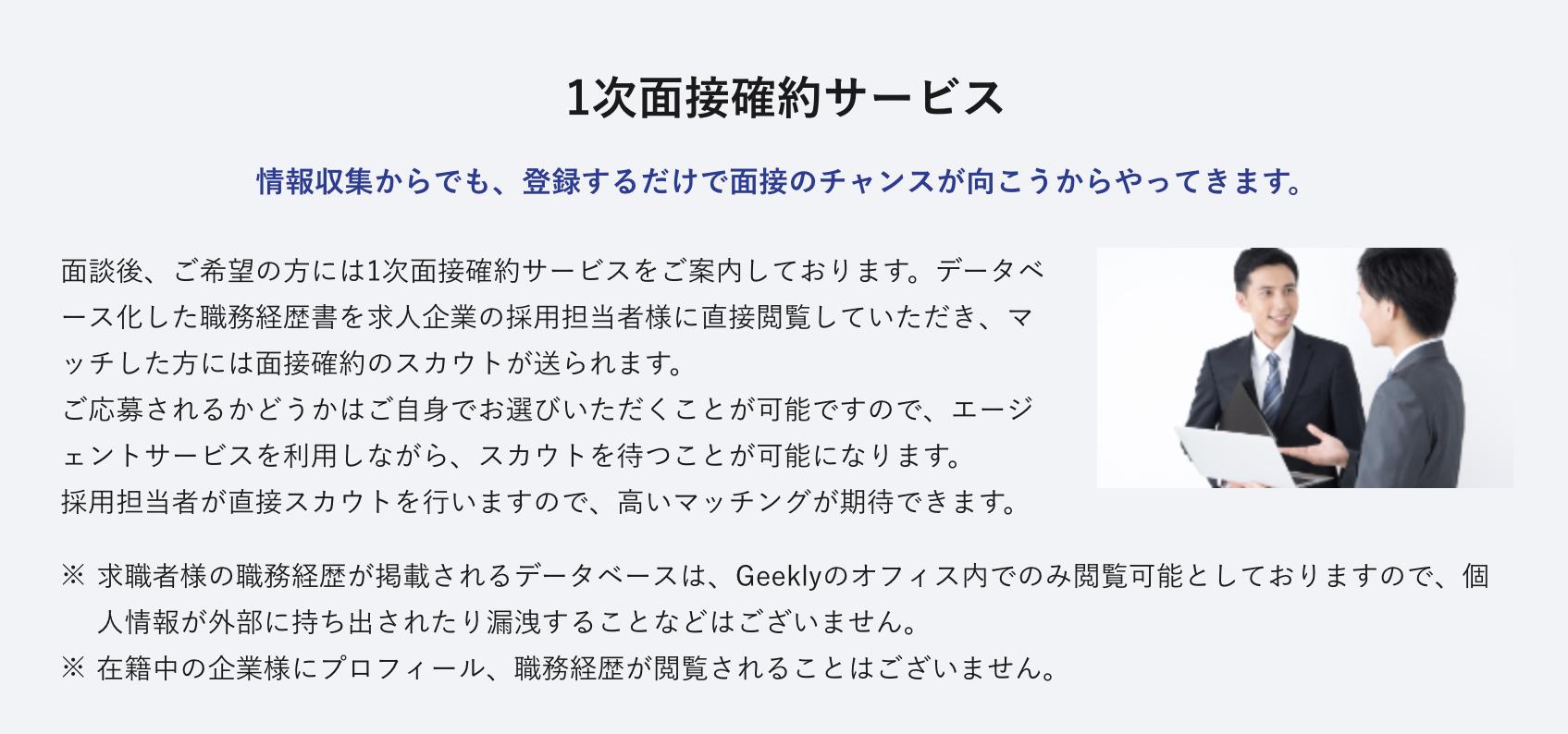 Geekly(ギークリー)の1次面接確約サービス