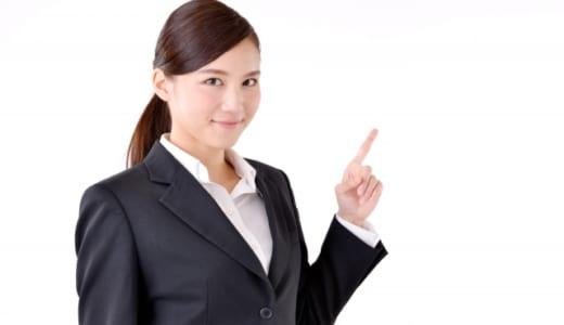 転職に安心して臨むための準備は?転職経験者が転職ノウハウを徹底解説