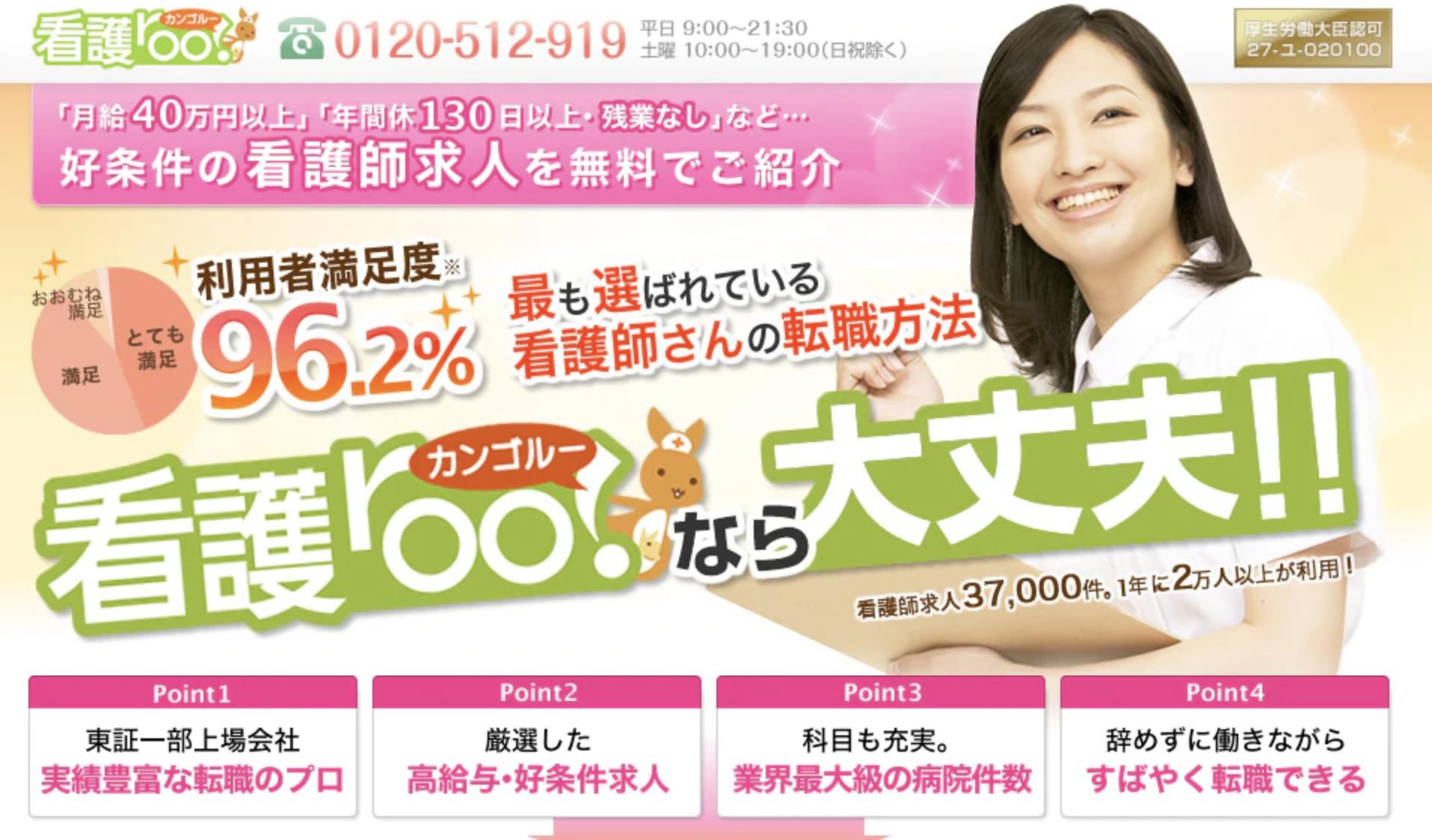 看護roo! (看護ルー)の総評: 利用者満足度96.2%の転職サイト!