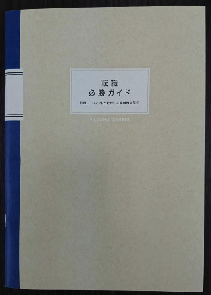 パソナキャリアの転職必勝ガイド