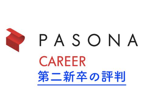 パソナキャリアのロゴ