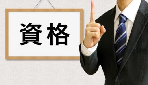 高卒の転職で有利になる資格は?本当に役立つ資格を業界別に紹介