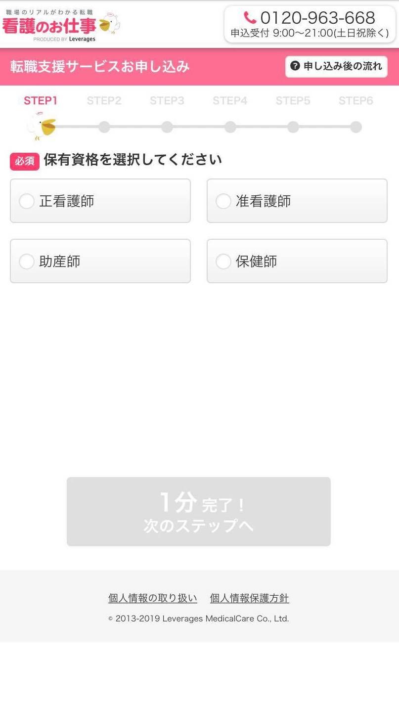 【画像つき解説】転職サイトの登録方法