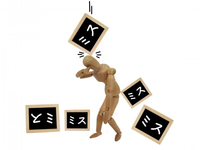 ②ミスやインシデントが多い時の対処法