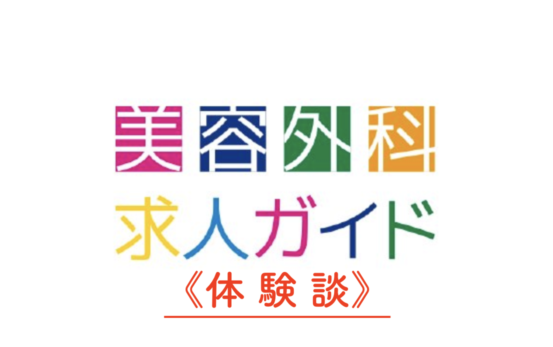 美容外科求人ガイドのロゴ