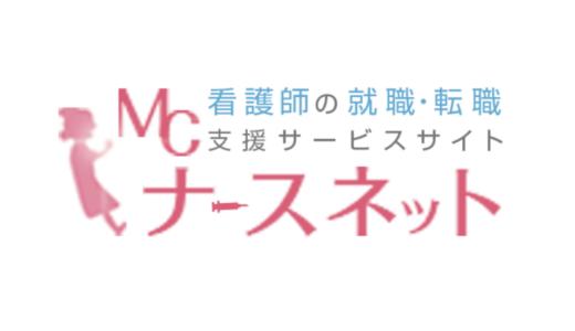 【MCナースネット】の評判ってどうなの…?利用者の口コミを徹底比較