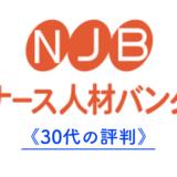 ナース人材バンクのロゴ