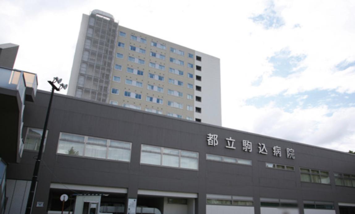 9位:がん・感染症センター都立駒込病院