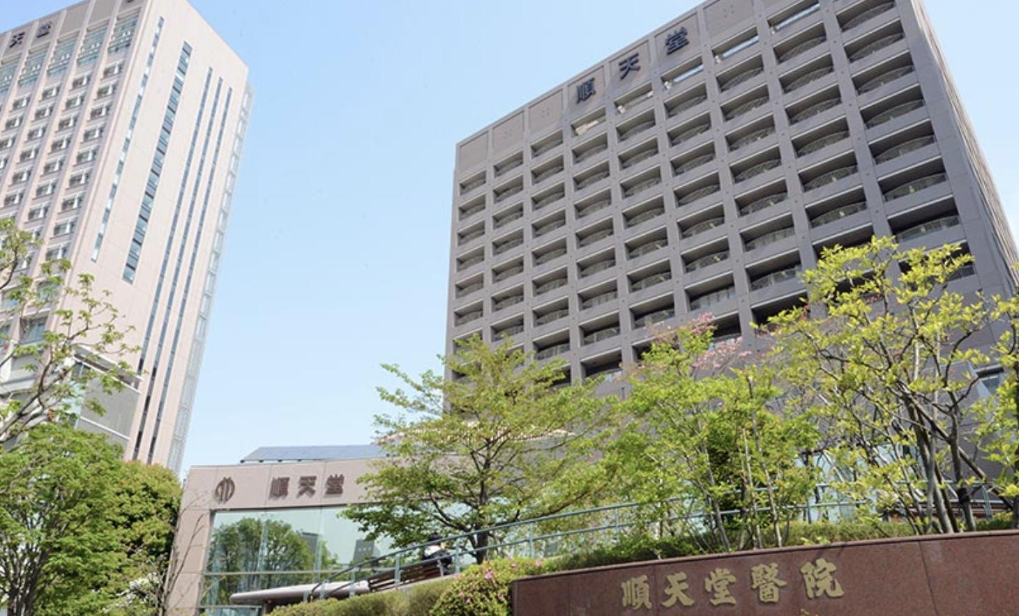 4位:順天堂大学医学部付属病院
