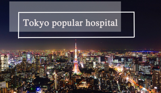【2019年最新版】東京都内で看護師に人気でおすすめの転職先 TOP10