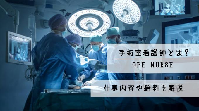 手術室看護師(オペナース・オペ看護師)