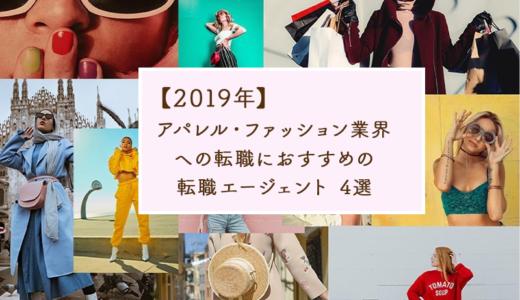 【2020年】アパレル・ファッション業界への転職におすすめの転職エージェント 4選