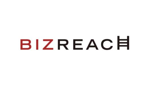 【ビズリーチ(BIZREACH)】の評判ってどうなの…?口コミを徹底比較