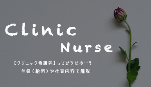 【クリニック看護師】ってどうなの…?年収(給料)や仕事内容を解説