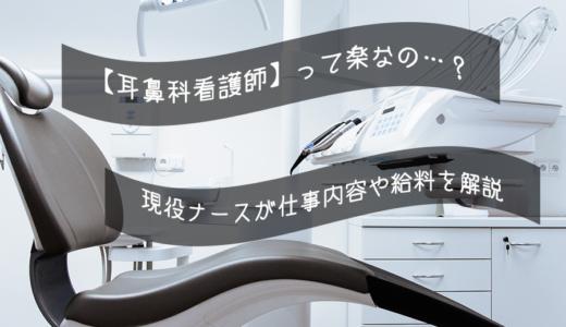 【耳鼻科看護師】って楽なの…?現役ナースが仕事内容や給料を解説