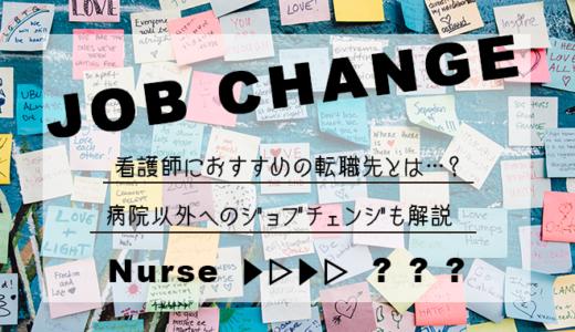 看護師におすすめの転職先とは…?病院以外へのジョブチェンジも解説