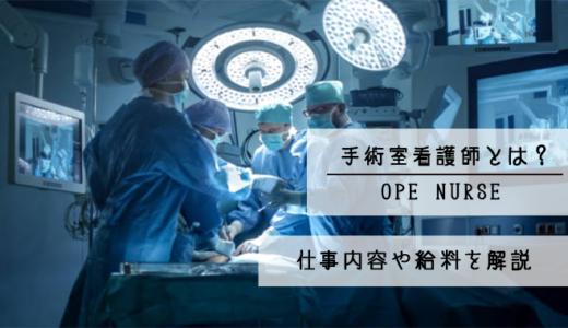 手術室看護師(オペナース・オペ看護師)とは?仕事内容や給料を解説