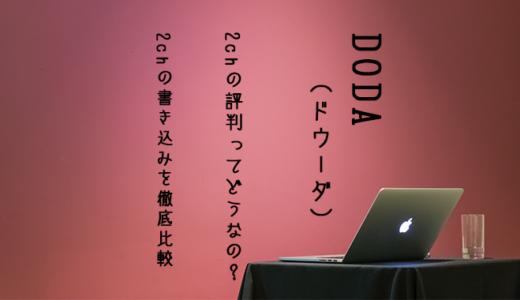 【doda】の2chの評判ってどうなの…?2chの書き込み・口コミを比較