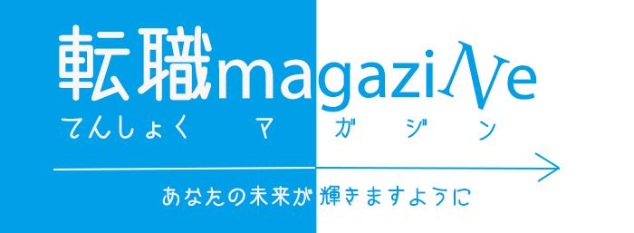 転職magazine
