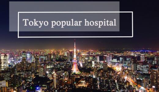 【2020年最新版】東京都内で看護師に人気でおすすめの転職先 TOP10